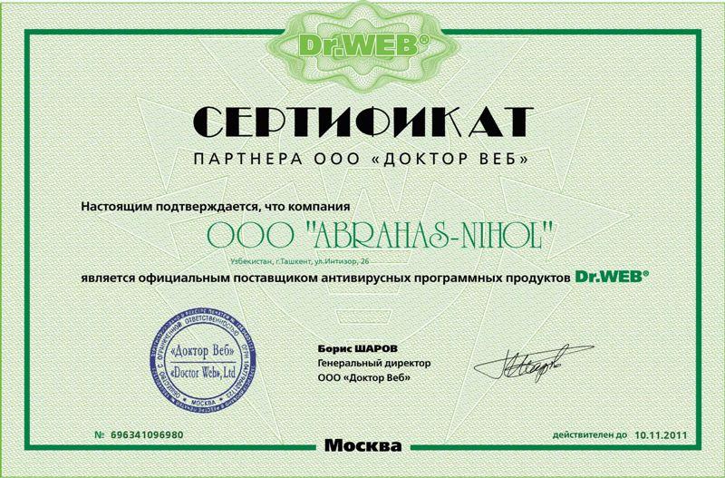 Сертификат dr web